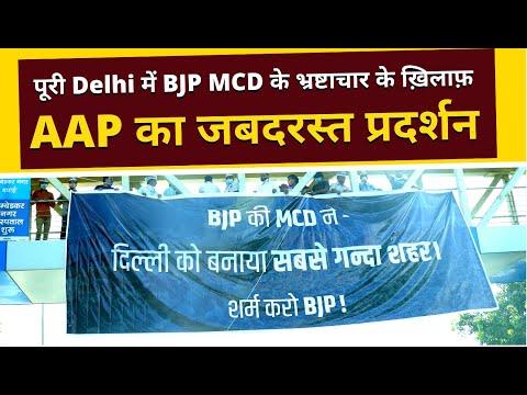 पूरी Delhi में BJP MCD के भ्रष्टाचार के ख़िलाफ़ AAP का जबरदस्त प्रदर्शन | BJP Exposed