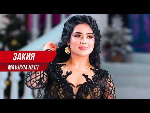 Закия - Маълум нест (Клипхои Точики 2020)