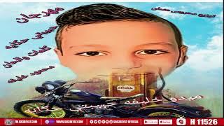تحميل اغاني مهرجان حبيبتى حكاية - ميدو خليفه - اجدد مهرجانات شعبيات 2020 MP3