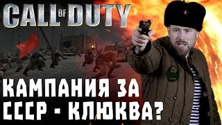 Игро-клюква. Советская кампания Call of Duty. Берем Рейхстаг с черенками от лопат.