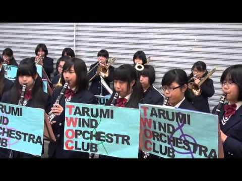 垂水中学校吹奏楽部のミニコンサート in 垂水センター街 on 2014-3-1