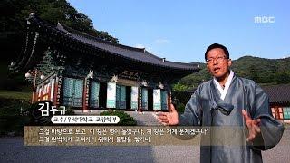 [특집다큐] 도선과 풍수 #2 (천년의 길지 광양)