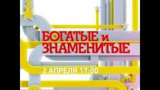 Телеканал СТС, Богатые и знаменитые. Премьера!