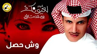 اغاني طرب MP3 يوسف شافي - وش حصل | البوم لعيونك تحميل MP3
