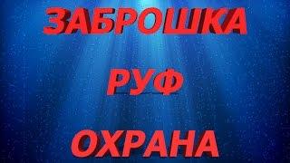ЭПИК!!! | ЗАБРОШКА-РУФ | БЕГАЕМ ОТ ОХРАНЫ!