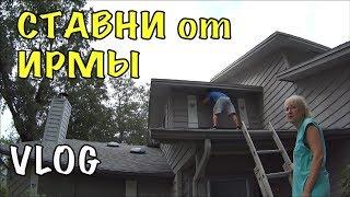 Готовим Дом к УРАГАНУ ИРМА! AMAZON Посылка. Флорида Hurricane Irma ВЛОГ 233 Жизнь в США Lastochka