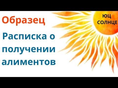 Расписка о получении алиментов ОБРАЗЕЦ/ Алименты/Семейный юрист/Уменьшение алиментов