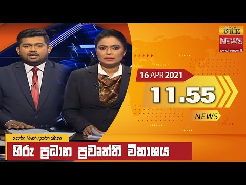 Hiru News 11.55 AM | 2021-04-16