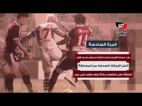 الزمالك ينسحب من الدوري.. «كلاكيت» سابع مرة في عهد مرتضى منصور