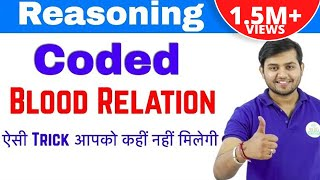 Reasoning Tricks for IBPS PO/Clerk, SBI, SSC ICoded Blood Relation की ऐसी Trick