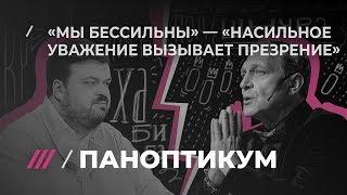 Уткин и Невзоров про новый закон о фейках и неуважении к власти