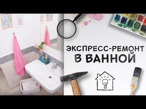 Экспресс-ремонт: идеи для обновления ванной [Идеи для жизни]