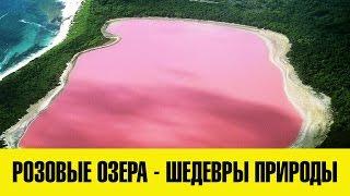 Розовые озера - Шедевры природы