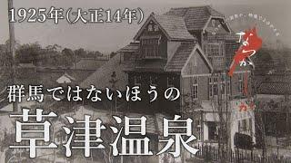 1925年 群馬ではないほうの草津温泉【なつかしが】