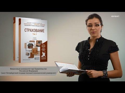 Страхование, 3-е издание. Под редакцией Орланюк-Малицкой Л.А., Яновой С.Ю.