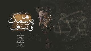 اغاني طرب MP3 ما يرسمك وصف - أداء : محمد الحربي - كلمات : عبدالله ال عامر 2019 #غزلي_رايق تحميل MP3