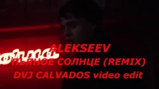 Alekseev - Пьяное Солнце (Dance Remix) [DvJ Calvados video edit]