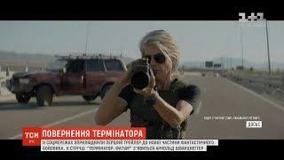 """""""Термінатор: Фатум"""": у соцмережах оприлюднили трейлер шостого фільму фантастичного бойовика"""