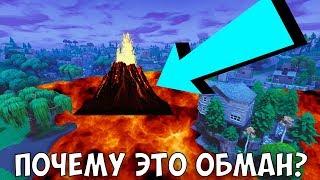 ПОЧЕМУ ВУЛКАН НА САМОМ ДЕЛЕ ОБМАН ! | ФОРТНАЙТ WAYCATS