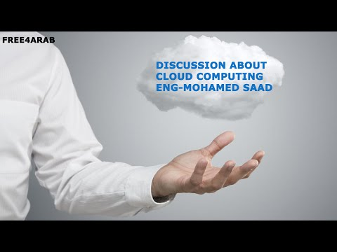 ‪Discussion About Cloud Computing Part 2 | Eng-Mohamed Saad | Arabic‬‏