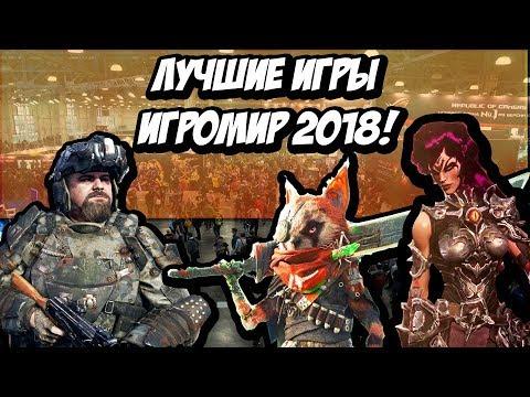 Лучшие Игры На ИГРОМИР 2018 - Metro: Exodus, Darksiders 3, Biomutant, Hitman 2 И Другие