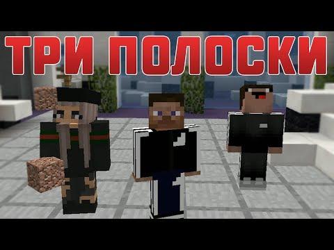 Николай Соболев | Три полоски - Приколы Майнкрафт машинима