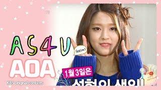 어송포유3 AS4U 3- 20회 AOA 출연