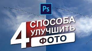 4 простых способа - Как улучшить фотографии в фотошопе