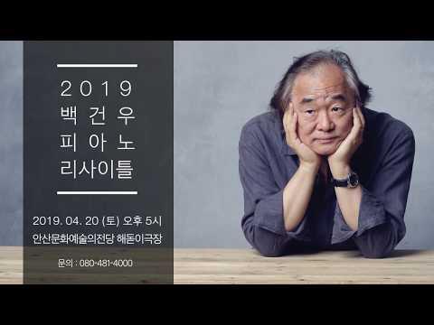 2019 백건우 피아노 리사이틀