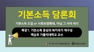 [기본소득 담론회] 특강1. 기본소득 중심의 복지국가 재구성(백승호 가톨릭대학교 교수)
