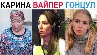 ЛУЧШИЕ НОВЫЕ ВАЙНЫ 2019   Подборка Вайнов Карина Кросс / Ника Вайпер / Настя Гонцул