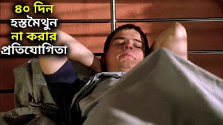 40 Days Nights (2002)  Movie Explained in Bangla   Cinemar Golpo   Movie Golpo   Afnan Cottage