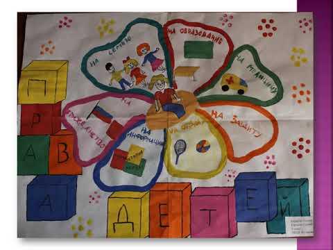 Конкурс плакатов «Большие права маленьких детей»