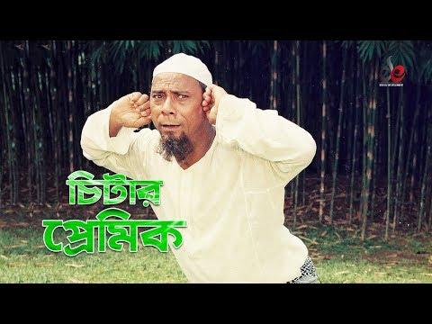 Chitar Premik   Movie Scene   Dildar   Funny Moments