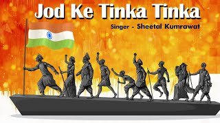 Freedom Anniversary |Jod ke tinka tinka  |Sheetal Kumrawat | Hindi Patriotic Song | Independence Day