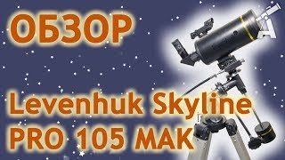 Обзор телескопа levenhuk strike 900 pro