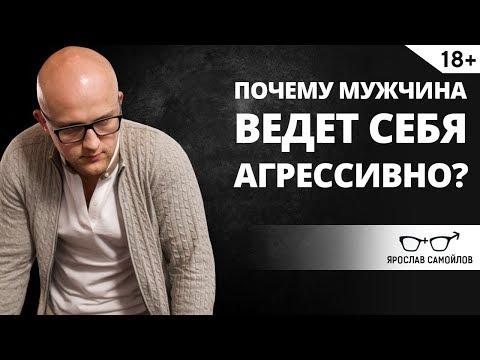 Почему мужчина ведет себя агрессивно? | Ярослав Самойлов