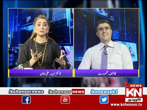 Kohenoor@9 With Dr Nabiha Ali Khan 07 June 2021 | Kohenoor News Pakistan