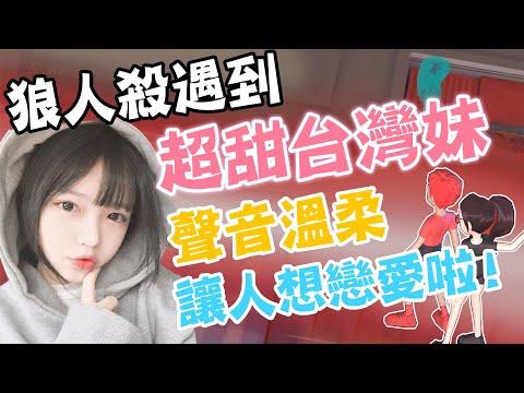 遇到聲音超甜台灣妹子!聽到讓人想戀愛啦!