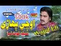 Uchi phari  Wajid Ali Baghdadi - Latest Song video download