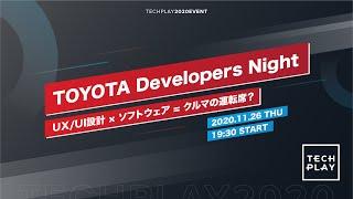 TOYOTA Developers Night 〜UX/UI設計 × ソフトウェア = クルマの運転席?