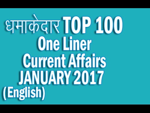 धमाकेदार TOP 100 One Liner Current Affairs JANUARY 2017  in English