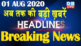 top 10 news headlines खबर ज बनग सरखय india news latest news breaking news dblive