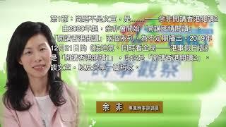 01202020時事觀察 第1節:余非 -- 問題不是文宣,是……──余非開講香港閱讀2