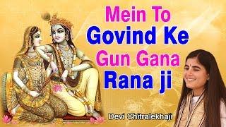 Mein To Govind Ke Gun Gana Rana Ji  Devi Chitralekhaji