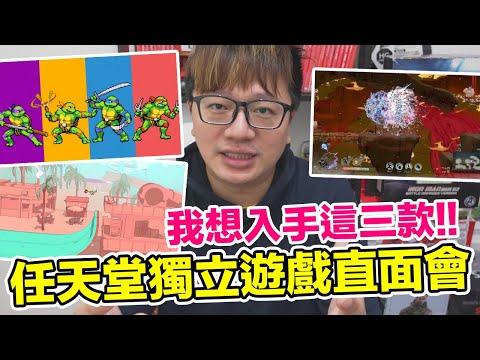 羅卡分享看完任天堂獨立遊戲發表會感興趣的遊戲