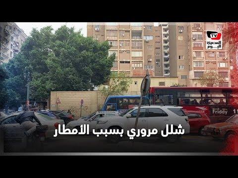 شلل مروري في شوارع القاهرة بعد هطول الأمطار