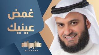 مشاري راشد العفاسي - Alafasy 06/28/2017