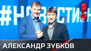 Александр Зубков в передаче «Тает лед с Алексеем Ягудиным»
