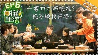 《Back to Field 2》EP6 | Huang Lei, Peng Yuchang, He Jiong, Henry Lau【湖南卫视官方频道】